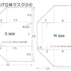 折り上げ立体布マスク3D mask:作り方④アイロンのかけやすいたためるタイプの縫い方【準備編】