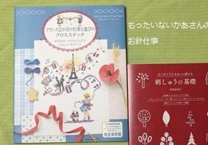 フランス12か月の行事と遊びのクロスステッチ 本日発売