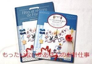 フランス12か月の行事と遊びのクロスステッチ バックステッチは原著がそうなもので・・・