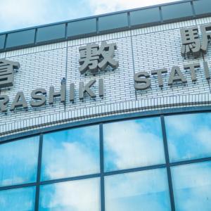 Kurasiki Station。