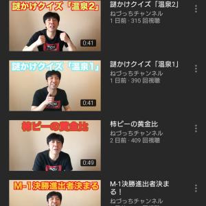 【朗報】Youtuberのねづっちさん、腐らずに続けた結果ついに再生数が安定する