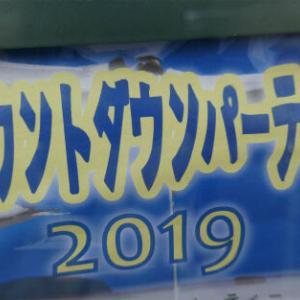 2019ー2020カウントダウンパーティー開催予定