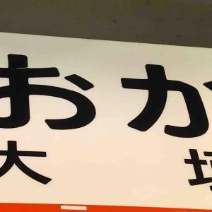 大垣で途中下車