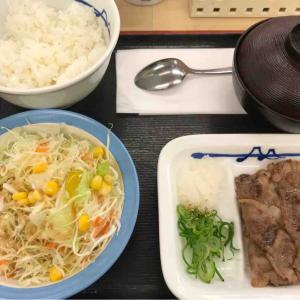 松屋で牛焼肉定食