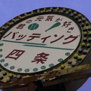 奈良でバッティングセンター