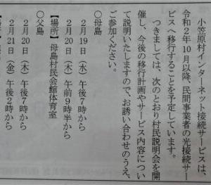 小笠原村のインターネット接続サービス、民営化へ