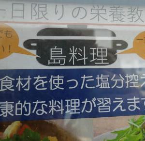 島料理 一日限りの栄養教室 開催予定