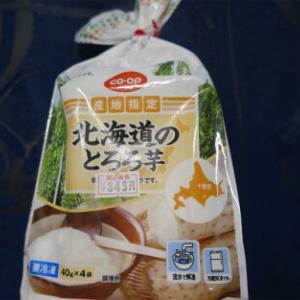 北海道のとろろ芋 冷凍