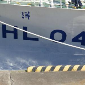 海上保安庁測量船「天洋」