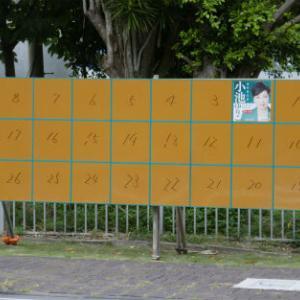 父島 6月18日現在の都知事選挙の掲示板の状況
