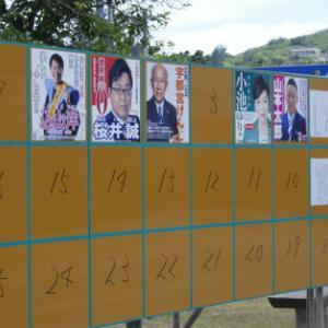 父島の都知事選のポスターは5名になりました。