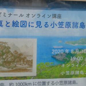 古写真と絵図に見る小笠原諸島の歴史 オンラインで開催予定