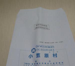 小笠原村からアンケートが届いた 2021年6月