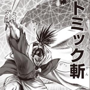 ワンパンマン 第191話 147撃目[劇物]