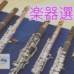 ☆楽器選びについて・価格編