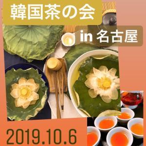 10月6日韓国茶の会in名古屋・数名募集します!