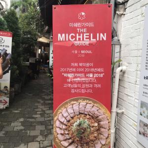こころとからだにやさしい旅ソウル・三清洞の創作韓国料理店「 プッマッコル」