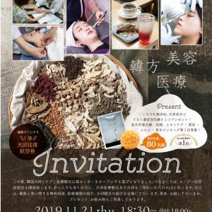 11月21日・大阪で大邱医療観光イベントがあります♪
