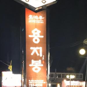 大邱・寿城池近くのトゥランギルグルメ通りで韓定食「龍池峯(ヨンジボン)」