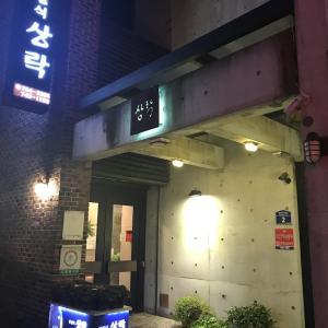 大邱・寿城区にあるお野菜たっぷり韓定食「サンラク」