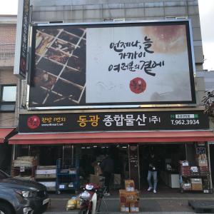 ソウル・薬令市で韓方を市場でまとめて買うならここ!「東光総合物産」