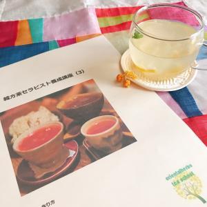 韓方茶セラピスト®養成講座・オンライン開講中です!