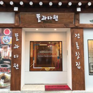 ソウル・仁寺洞カフェ「トゥルクァダウォン」庭を眺めながらいただく伝統茶