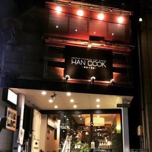 阿佐ヶ谷「HANCOOK」でお食事♪忘年会のご案内あります!