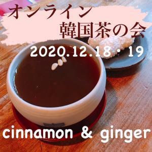 12月初の試み!オンライン韓国茶の会開催します