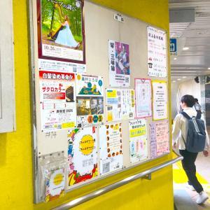京成津田沼駅 にポスター!