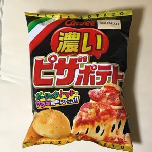 濃いピザポテト
