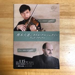 ヴァイオリンとピアノのデュオ・リサイタル