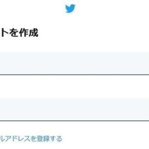 かくして人々は「番号付き Twitter ユーザー」にさせられる…