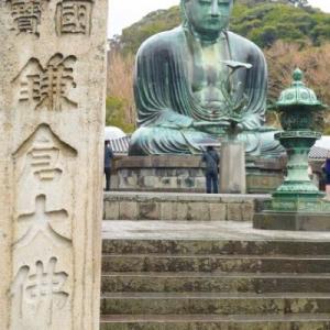 鎌倉観光~その2~