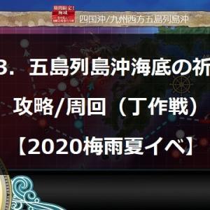 【艦これ】E-3.五島列島沖海底の祈り 攻略/周回(丁作戦)【2020梅雨夏イベ】