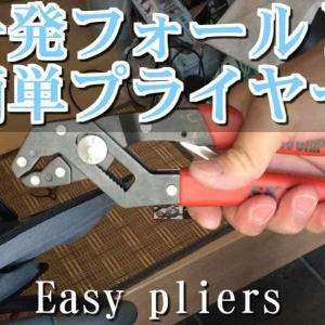 おすすめプライヤー 工具230MM DIY Robogrip pliers