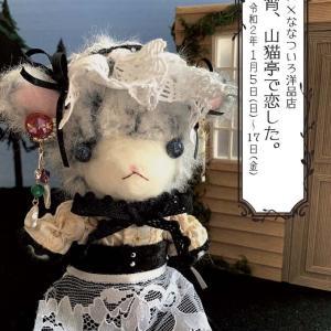 『今宵、山猫亭で恋した。』明日夜9時より通販開始です♬