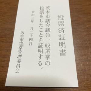 茨木市議会議員選挙