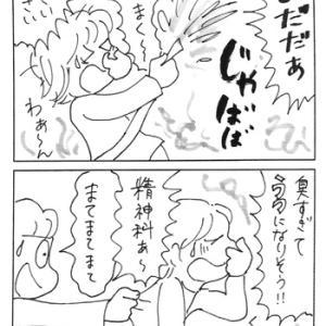 あっと驚く学五郎(まなごろう)⑨