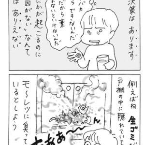 あっと驚く学五郎(まなごろう)⑧