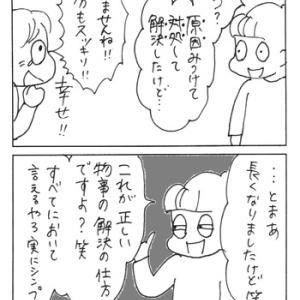 あっと驚く学五郎(まなごろう)⑪