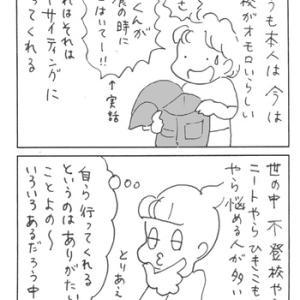 あっと驚く学五郎(まなごろう)Ⅱ①~⑩ おまとめ