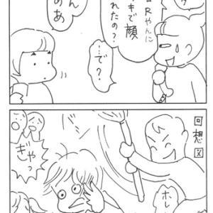 あっと驚く学五郎(まなごろう)Ⅱ-③④