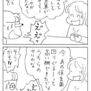 あっと驚く学五郎(まなごろう)Ⅱ-⑤⑥