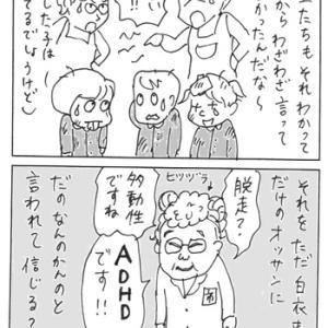 あっと驚く学五郎(まなごろう)Ⅱ-⑦⑧