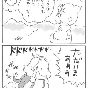 あっと驚く学五郎(まなごろう)Ⅲ①~⑫ おまとめ