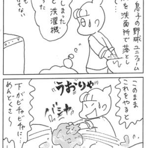 あっと驚く学五郎(まなごろう) Ⅲ⑦⑧⑨
