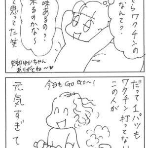 オカンのKY子育てアドバイス おまとめ vol.1 ワクチン打つんかい?①~⑫