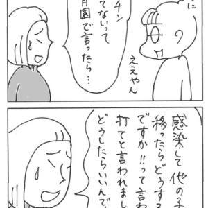 オカンのKY子育てアドバイス おまとめ vol.1 ワクチン打つんかい?⑬~㉔