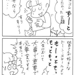 あっと驚く学五郎(まなごろう)①~⑬ おまとめ